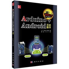 Arduino+Android互動智作-cover