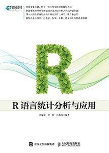 R語言統計分析與應用-cover
