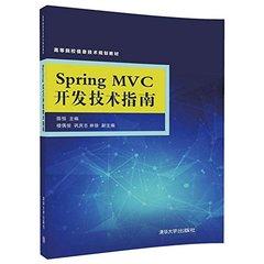 Spring MVC開發技術指南-cover
