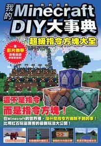 我的Minecraft DIY大事典:超級指令方塊大全-cover