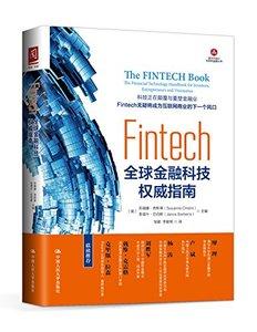Fintech:全球金融科技權威指南-cover