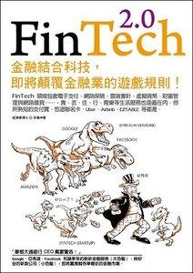 FinTech 2.0:金融結合科技,即將顛覆金融業的遊戲規則!-cover