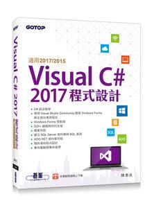 Visual C# 2017 程式設計 (適用2017/2015)
