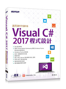 Visual C# 2017 程式設計 (適用2017/2015)-cover