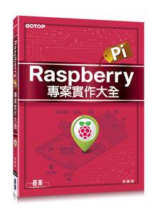 Raspberry Pi 專案實作大全-cover