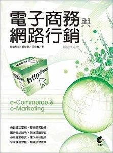 電子商務與網路行銷 (暢銷好評版)-cover