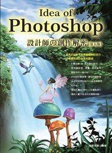 Idea of Photoshop -- 設計師の創作解密, 5/e-cover