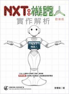 NXT 樂高機器人實作解析 (歡樂版)-cover
