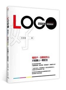 好 LOGO-cover