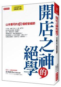 開店之神的絕學:山本憲司的61個經營細節-cover