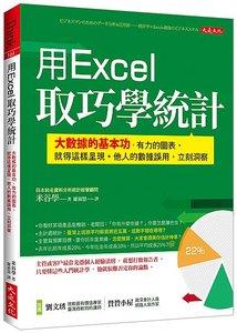 用 Excel 取巧學統計:大數據的基本功,有力的圖表,就得這樣呈現。他人的數據誤用,立刻洞察-cover
