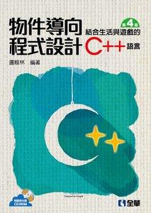 物件導向程式設計-結合生活與遊戲的 C++語言, 4/e (附範例光碟) -cover