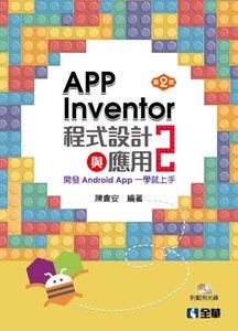 App Inventor 2 程式設計與應用:開發 Android App 一學就上手, 2/e (附範例光碟) -cover