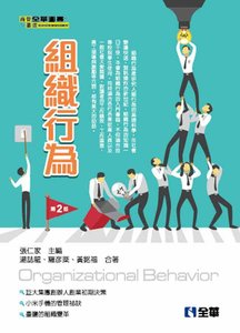 組織行為, 2/e-cover