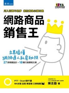 網路商品銷售王:買氣紅不讓的行銷策略與視覺設計-cover