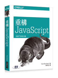 重構 JavaScript (Refactoring JavaScript: Turning Bad Code Into Good Code)-cover