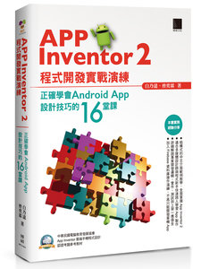 App Inventor 2 程式開發實戰演練:正確學會 Android App 設計技巧的 16堂課-cover
