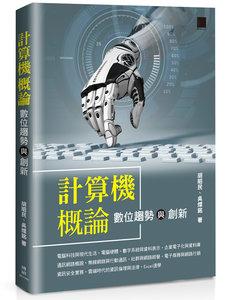計算機概論:數位趨勢與創新-cover