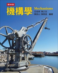 機構學, 4/e-cover