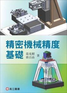 精密機械精度基礎-cover