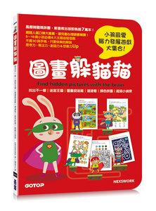圖畫躲貓貓:迷宮、拼圖、不一樣、連連看、找找看與想想看,小孩最愛腦力發展遊戲大集合!-cover