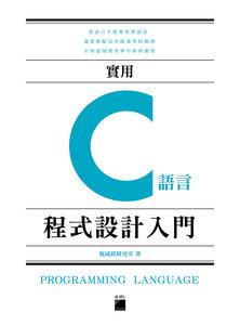 實用 C 語言程式設計入門-cover