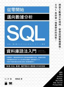 從零開始!邁向數據分析 SQL 資料庫語法入門-cover