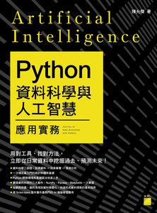 Python 資料科學與人工智慧應用實務-cover