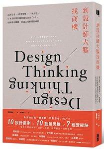 到設計師大腦找商機:設計思考×經營智慧×一流創意,日本當紅設計師與頂尖企業Q&A,從研發到實踐,打造大受歡迎的商品-cover
