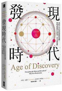 發現時代:駕馭21世紀的機遇與風險,實現成就非凡的第二次文藝復興-cover