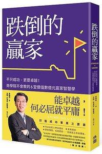 跌倒的贏家:不只成功,更要卓越!商學院不會教的6堂價值數億元贏家智慧學-cover