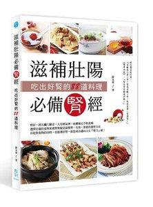 滋補壯陽必備腎經:吃出好腎的88道料理-cover