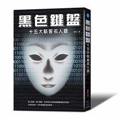 黑色鍵盤:十五大駭客名人錄-cover