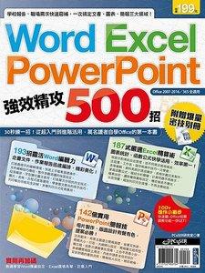 Word、Excel、PowerPoint 強效精攻500招 (附贈爆量密技別冊)-cover