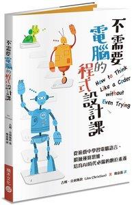 不需要電腦的程式設計課:從遊戲中學習電腦語言、鍛鍊運算思維,培育AI時代必備的數位素養-cover
