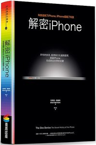 解密 iPhone-cover