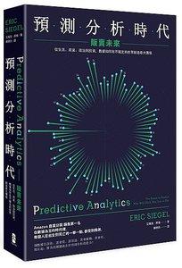 預測分析時代:販賣未來:從生活、商業、政治到投資,數據如何在不確定的世界創造最大價值, 2/e-cover