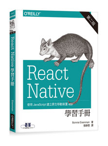 React Native 學習手冊, 2/e (Learning React Native: Building Native Mobile Apps with JavaScript, 2/e)-cover
