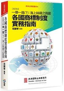 各國商標制度實務指南 系列3:一帶一路 (下) 海上絲綢之路篇-cover