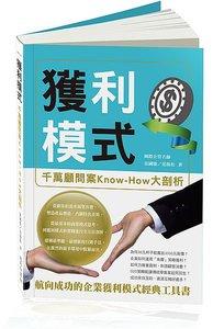 獲利模式:千萬顧問案Know-How大剖析-cover