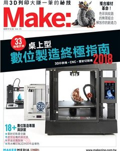 Make 國際中文版 vol.35 (Make: Volume 60 英文版)-cover