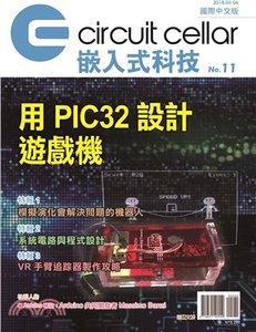Circuit Cellar 嵌入式科技 國際中文版 Issue 11-cover
