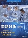 儀器分析(精華版), 7/e (Skoog : Principles of Instrumental Analysis, 7/e)-cover