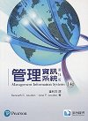 管理資訊系統, 14/e (Laudon: Management Information Systems : Managing the Digital Firm, 14/e)-cover