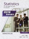 統計學:基礎與應用 (Keller: Statistics for Management and Economics + XLSTAT Bind-in, 11/e)-cover