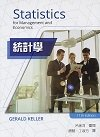 統計學 (Keller: Statistics for Management and Economics + XLSTAT Bind-in, 11/e)-cover