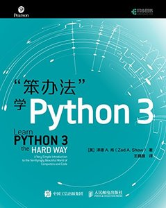 笨辦法學 Python 3 (Learn Python 3 the Hard Way: A Very Simple Introduction to the Terrifyingly Beautiful World of Computers and Code)-cover