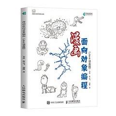 漫畫面向對象編程 Java語言版-cover