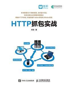 HTTP 抓包實戰-cover