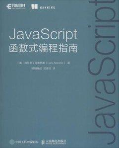 JavaScript 函數式編程指南-cover